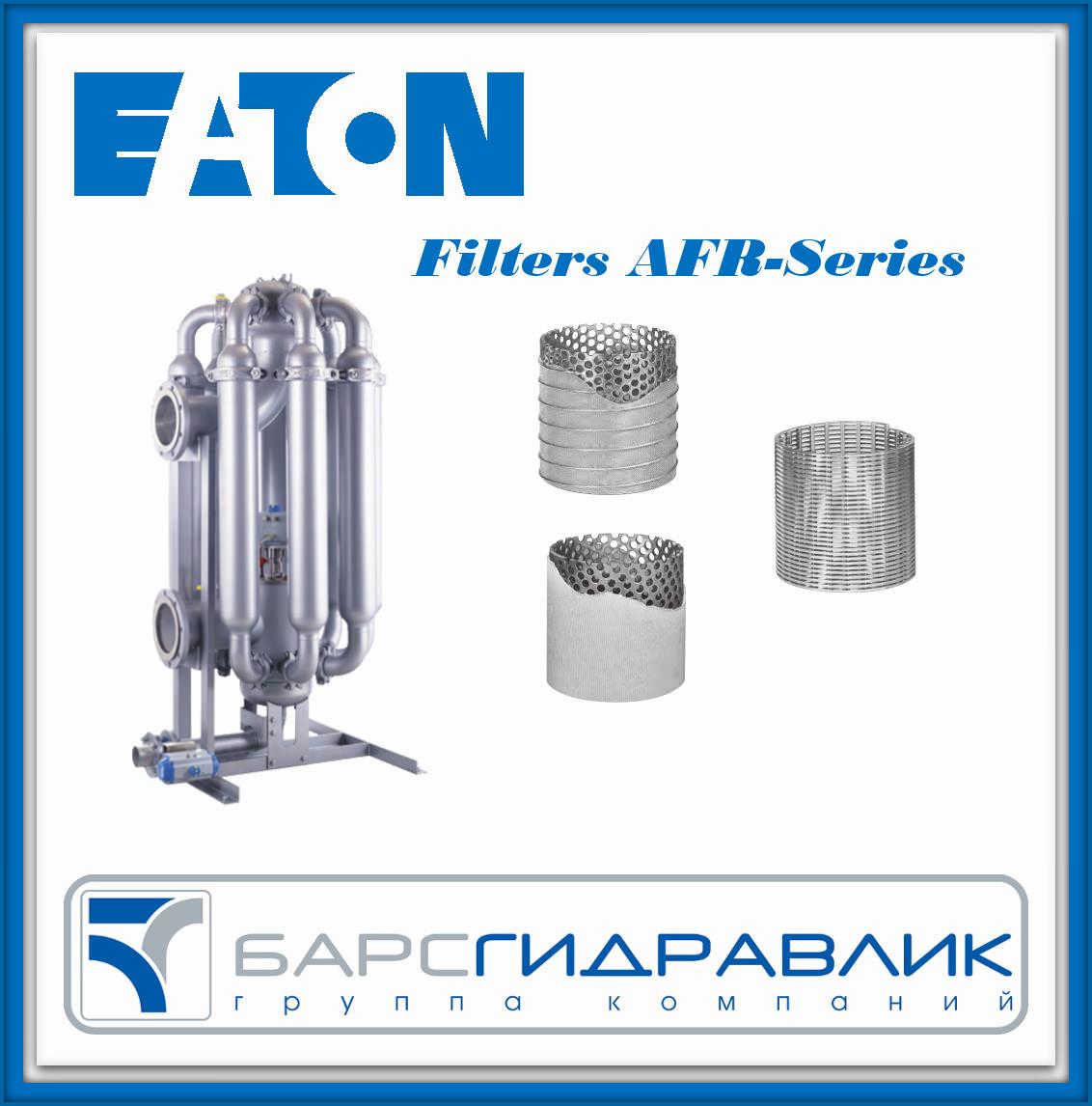 Трубчатый фильтр с обратной промывкой EATON