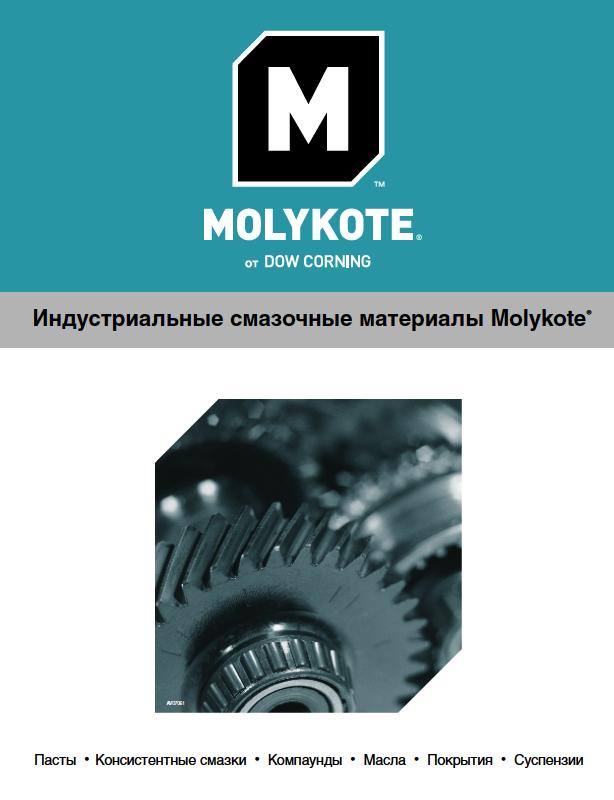 Технический каталог продукции Molykote