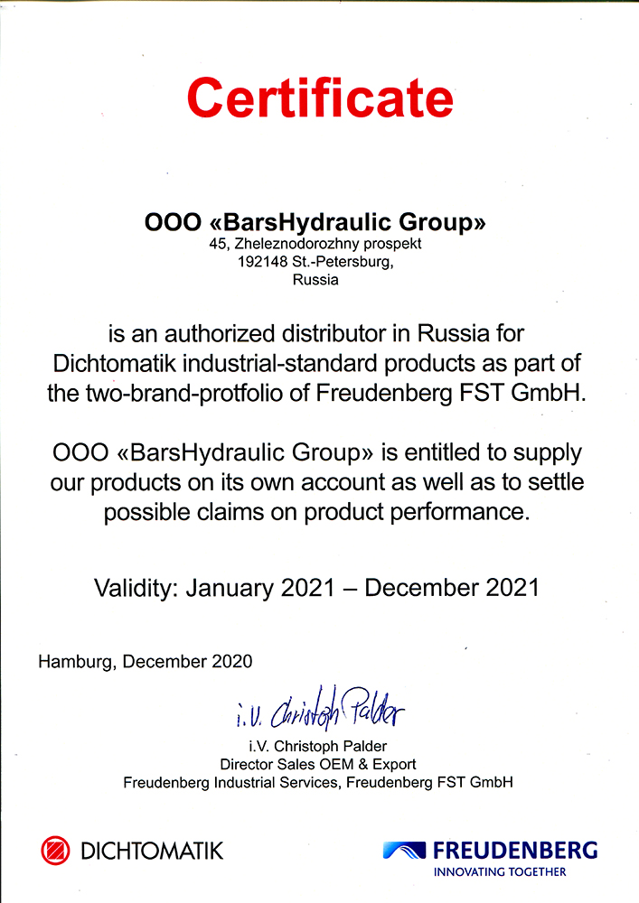 Сертификат FREUDENBERG