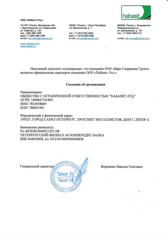 Сертификат Habasit