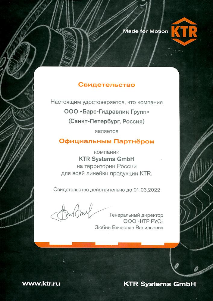 Сертификат KTR