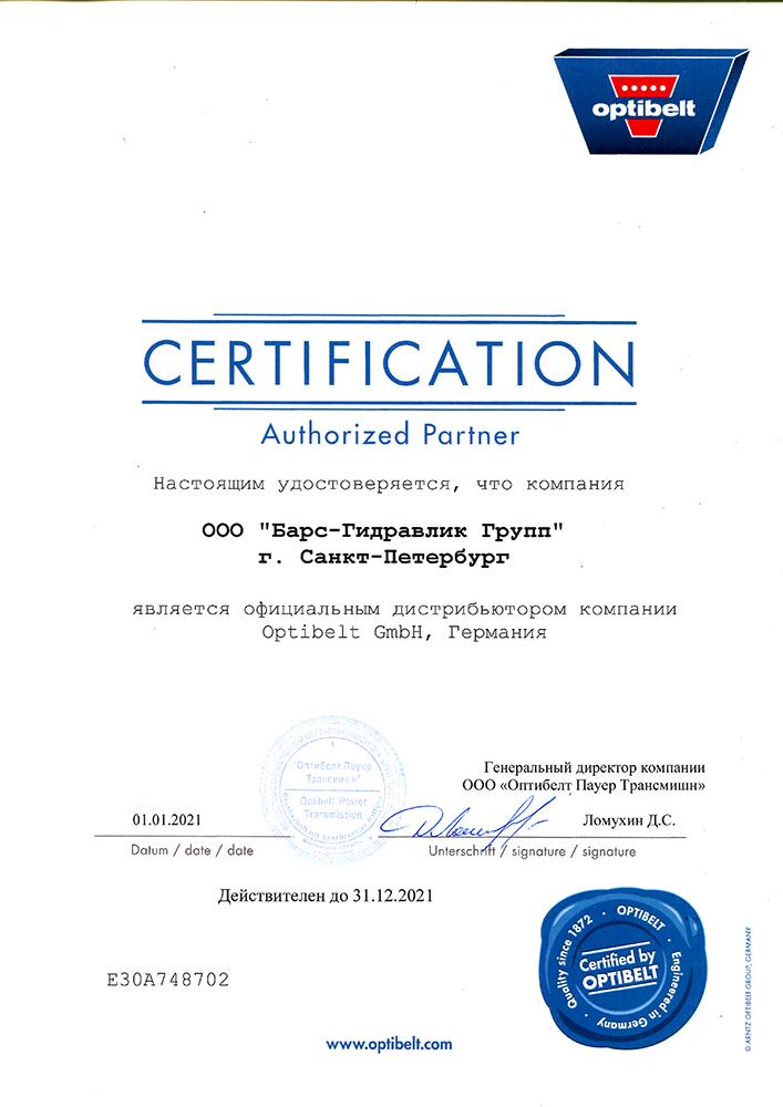 Сертификат OPTIBELT GmbH