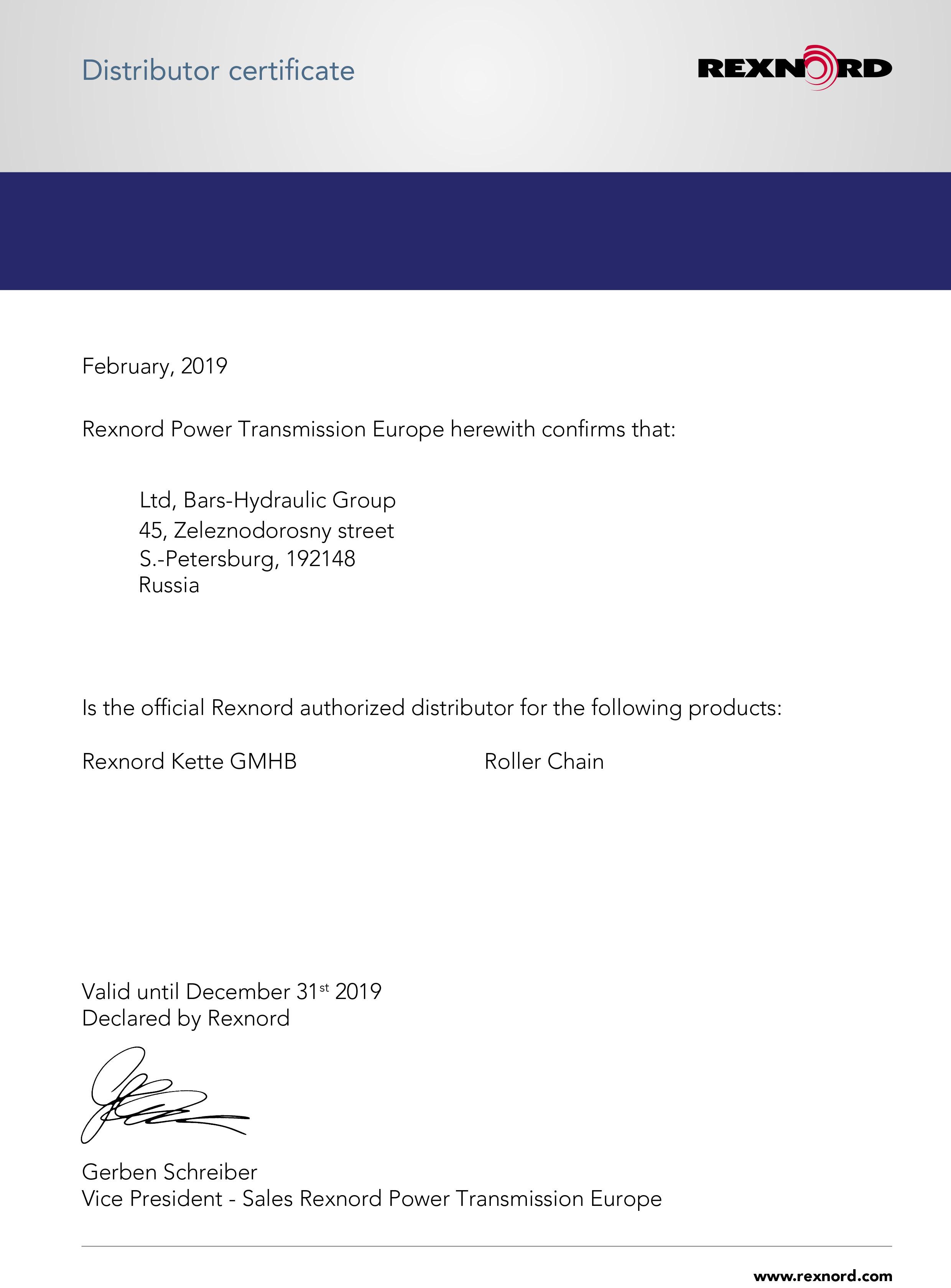 Сертификат REXNORD