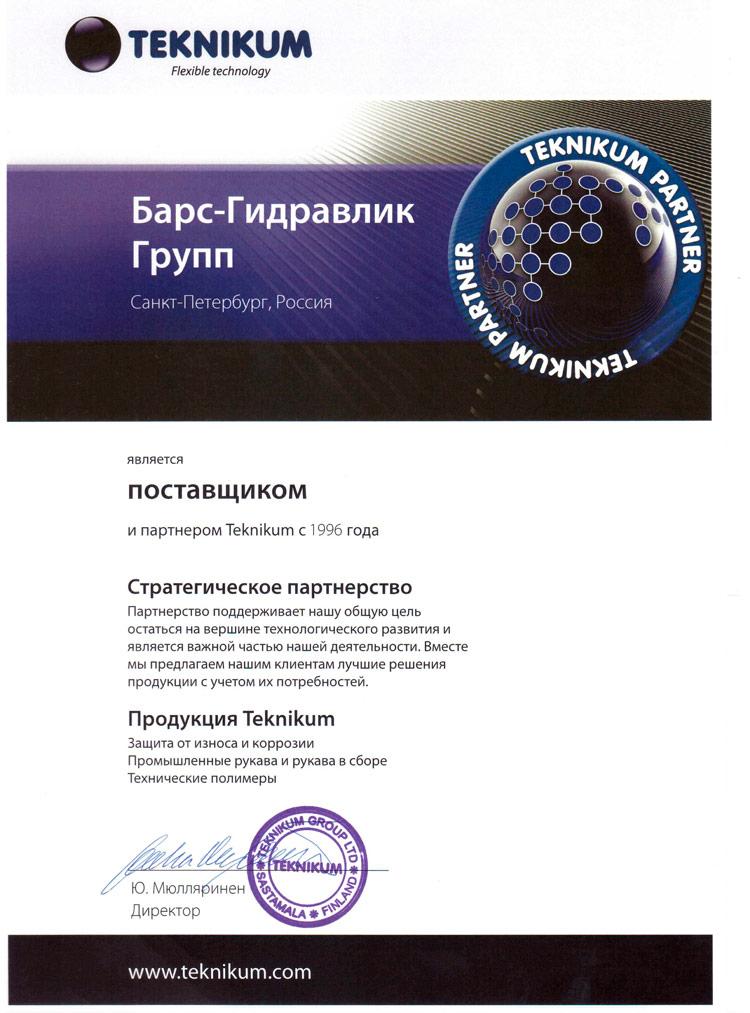 Сертификат TEKNIKUM